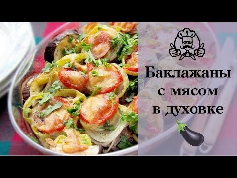 Баклажаны с мясом в духовке! Блюда из баклажанов / Вкусные и простые рецепты с фото