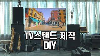 (DIY)대형tv스탠드 제작 셀프인테리어!