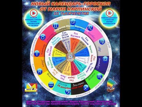 Сенсация! НАСА взял гороскоп Марии Карпинской, и исказил весь смысл открытия и дара для людей.