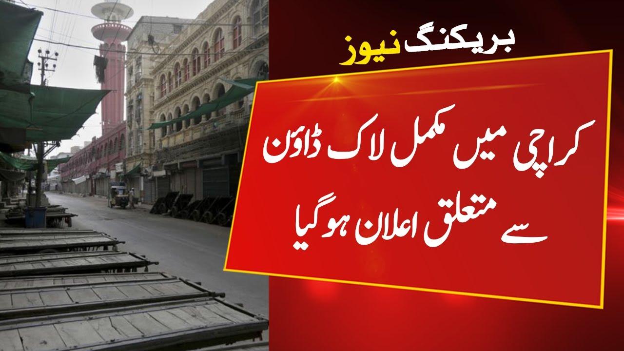 Breaking News: Strick lockdown imposed in Karachi   Karachi today news