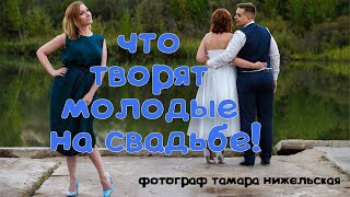 Жених  и  невеста жгут на  свадьбе