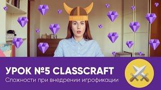 УРОК №5 CLASSCRAFT || Какие сложности могут быть при внедрении игрофикации на уроке