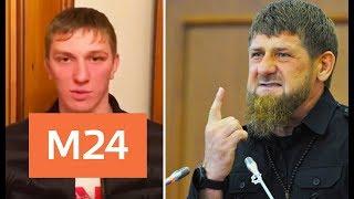 Бросивший банку в юношу чеченец извинился после обращения Кадырова - Москва 24
