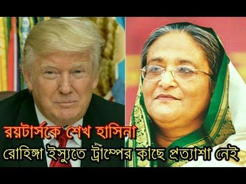 PM Sheikh Hasina speaks to US President Trump on Rohingya crisis | Breaking News
