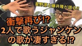 星野源と藤井隆がラジオで語る‼︎2人で歌うジャンケンの歌が凄すぎる⁉  ...