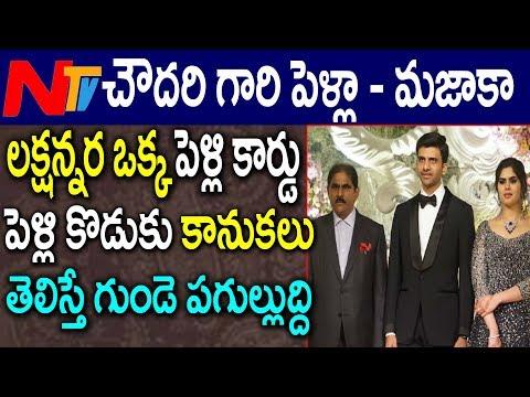 పెళ్లి కార్డు లక్షన్నర, పెళ్ళికొడుకు కానుకలు ఎన్నో తెలుసా    NTV Narender Chowdary Daughter Marriage