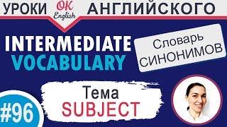 #96 Subject - Тема, предмет  📘 Английский словарь INTERMEDIATE