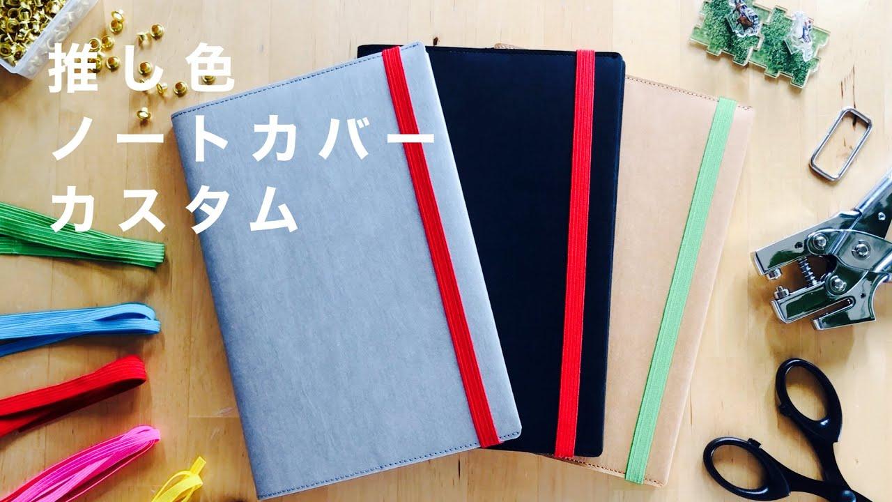 無印良品 A5サイズ ノートカバー簡単ゴムバンドカスタム👷♂️推しのイメージカラーにアレンジ / ジーンズのラベルで作ったノートカバー / 文房具購入 作業動画