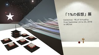 [LIVE] 10/4(木)23時 Live 【VRアート】「1%の仮想」展を体験取材!
