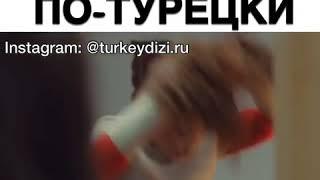 50 оттенков по-турецкий