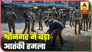 Top 25: Grenade Attack In Jammu And Kashmir's Srinagar | ABP News