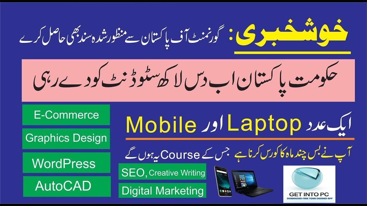 Digiskills Program in Pakistan Introduction | Online Freelancing Courses in  Urdu