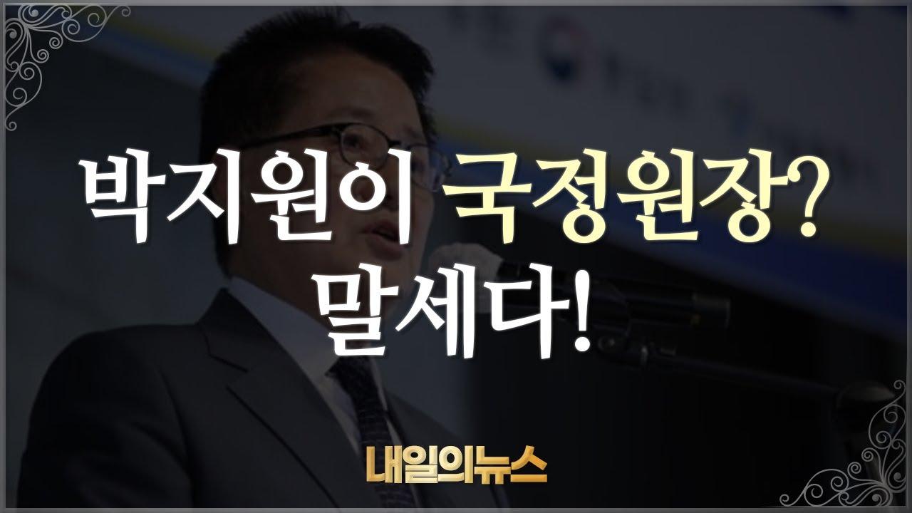 #박지원이 국정원장?말세다!