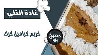 كريم كراميل كرك - غادة التلي