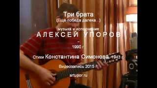 Песни о войне. Константин Симонов - Алексей Упоров. Три брата.