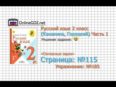 Страница 115 Упражнение 185 «Согласные звуки» - Русский язык 2 класс (Канакина, Горецкий) Часть 1