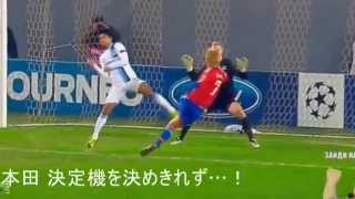 本田 シティ戦、最後のシュート!!! CSKAモスクワvsマンC. 2013/10/24