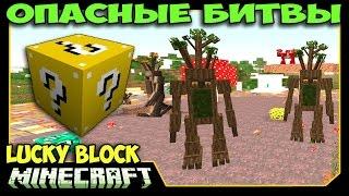 ч.38 Опасные битвы в Minecraft - Хранители Леса против Тролей (Властелин Колец)