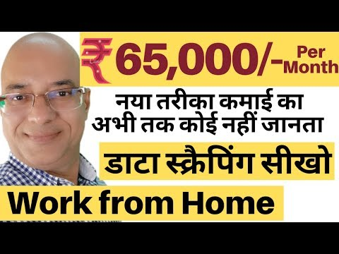 Good Income Work From Home | Part Time Income | Data Scrapping | PayPal | पार्ट टाइम जॉब