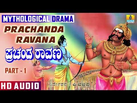 Prachanda Ravana Part 1 | Mythological Drama In Kannada | Ravana Story In Kannada
