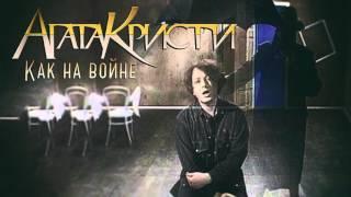 Агата Кристи - Как на войне HD