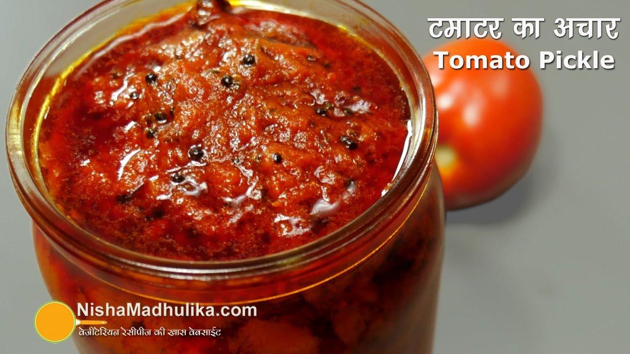 Instant Tomato Pickle