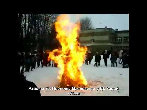 Проводы Масленица у ДК Радий (Ярославль, Липовая гора)