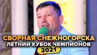 КВН Сборная Снежногорска Приветствие Летний кубок чемпионов 2021