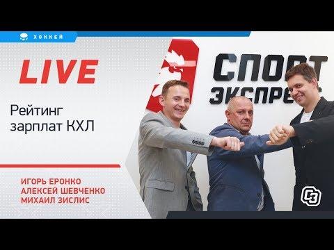 Рейтинг зарплат КХЛ, 200 миллионов за Кравцова. Онлайн Еронко, Шевченко и Зислиса
