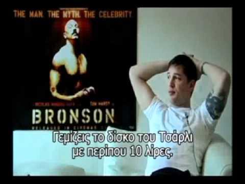 Ο Tom Hardy μιλάει για τον Charles Bronson (Μέρος Α')