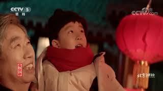 [北京2022]又见中国风 冬奥设计里的中国元素|体坛风云 - YouTube