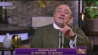 مساء dmc - الشيخ خالد الجندي: مينفعش نخسر سالم عبد الجليل لأنه من العلماء الأجلاء