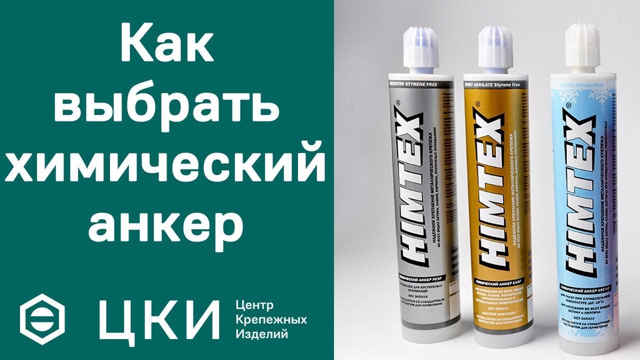 Как выбрать химический анкер | ЦКИ