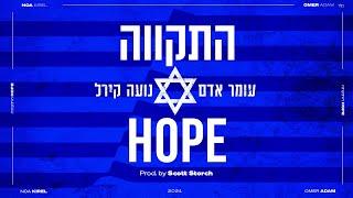 התקווה - HOPE   עומר אדם & נועה קירל (Prod. by Scott Storch & Roby Fayer)