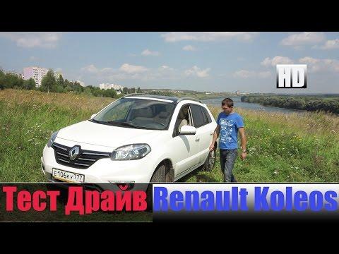 Обзор Renault Koleos 2.0 дизель АКПП Честный тест драйв