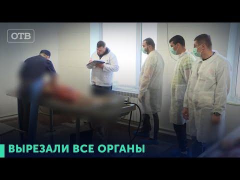 Органы погибшего мальчика доставлены в Екатеринбург спустя три года