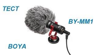 Тест микрофона Boya BY-MM1, Zoom H1 и Sony HDR-CX625