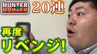 【モンスト】たくやのHUNTER×HUNTERガチャリベンジ!【GameMarket】