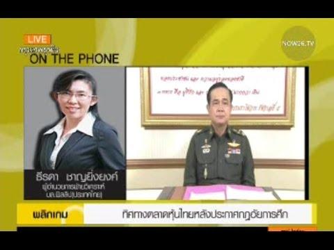 ทิศทางตลาดหุ้นไทยหลังประกาศกฎอัยการศึก