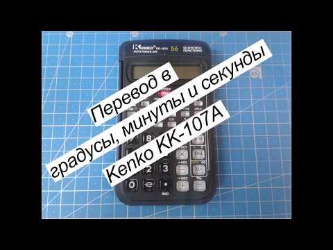 Перевод в градусы, минуты и секунды на калькуляторе Kenko KK-107A