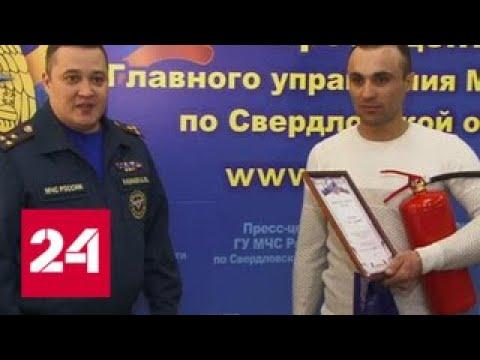 Житель Екатеринбурга спас из горящего дома троих детей - Россия 24