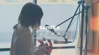 Gambar cover 【女性が歌う】フィクション/sumika「ヲタクに恋は難しい」主題歌(Covered by コバソロ & 春茶)