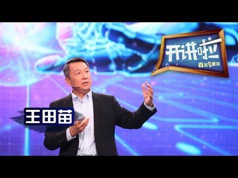 《开讲啦》北航机器人研究所名誉所长王田苗:伟大的智能时代 机器人将变革未来生产生活 20181013   CCTV《开讲啦》官方频道