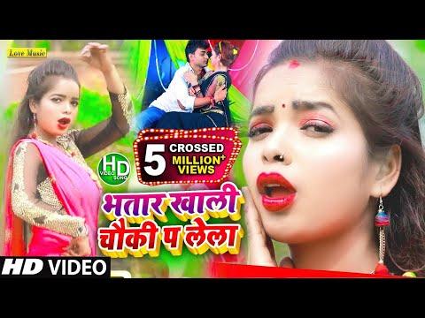 Bhatar Khali Chauki Pa Lela - Saroj Sawariya - Love  Bhojpuri - Bhojpuri  Song
