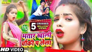 Baixar Bhatar Khali Chauki Pa Lela - Saroj Sawariya - Love Music Bhojpuri - Bhojpuri Video Song