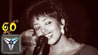 Feven Tsegay - Chekan Ekha (Qana Susatat) - Eritrean Music 2016