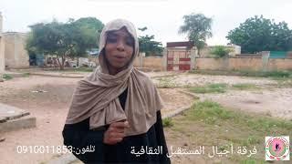 تحميل أغنية فرقة اجيال المستقبل الثقافية السودان غرب دارفور mp3
