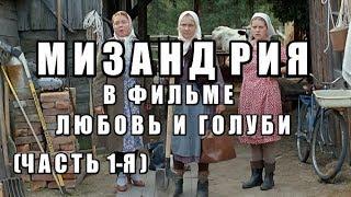 """Мизандрия В Фильме """"Любовь И Голуби""""!!! (часть 1-я)"""