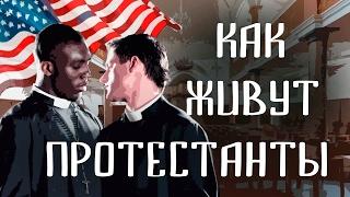 Как Живут Протестанты? Интервью с Ильей Карповым. Секты и ЭКО поселения.