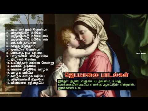 Tamil Christian - ஜெபமாலை பாடல்கள்